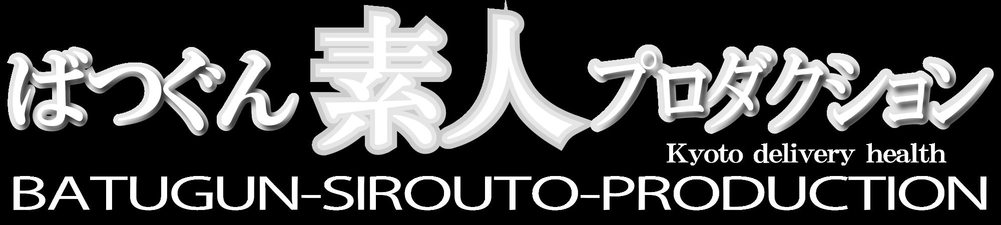 京都デリヘル ばつぐん素人プロダクション